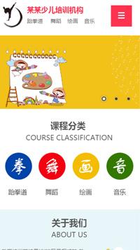教育、培训行业手机网站亚博国际app官网