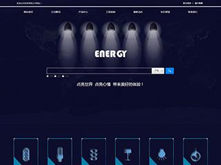 能源灯具网站模板630