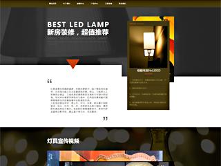 能源灯具网站模板618