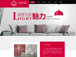 能源、灯具行业电脑+手机+微信网站模板