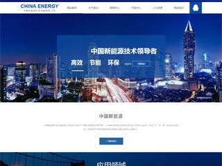 能源、灯具行业网站模板
