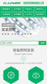 能源、灯具行业手机网站模板