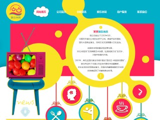 娱乐休闲网站模板641