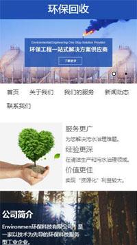环保行业手机网站模板