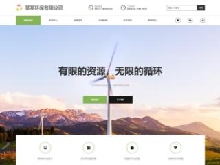 环保行业网站模板
