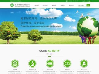 环保网站模板1651