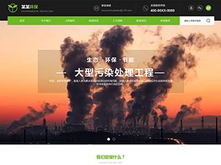 环保网站模板1902
