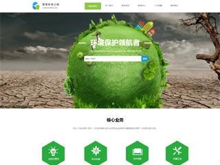 环保公司网站模板1835