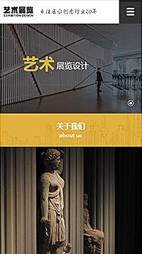 展览、展会行业手机网站模板