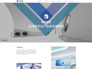 展览、展会行业网站模板
