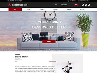 家居、日用百货行业网站模板