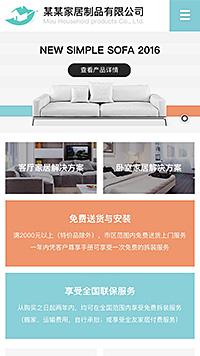 家居、日用百货行业手机网站模板