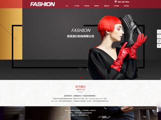 流行、时尚行业网站模板