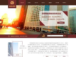 金融、投资行业网站模板