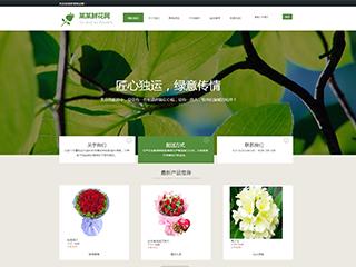 鲜花网站模板1858