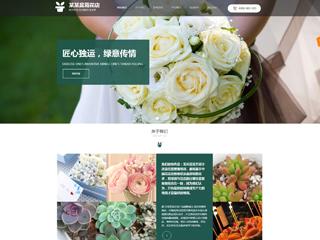 鲜花行业网站模板