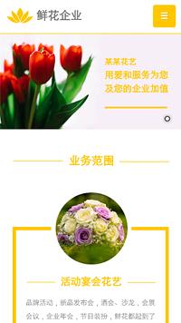 鲜花行业手机网站模板
