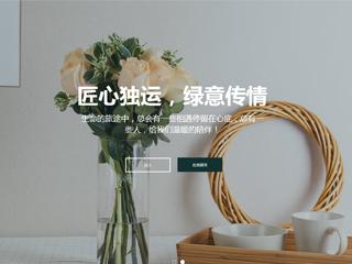 鲜花网站模板1641