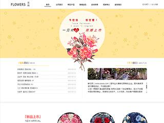 精美模板-flowers-53