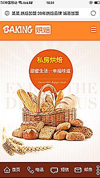 食品行业手机网站模板