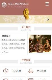 礼品、工艺品行业手机网站模板