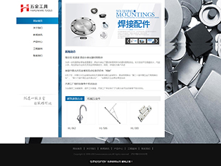 五金行业电脑+手机+微信网站模板
