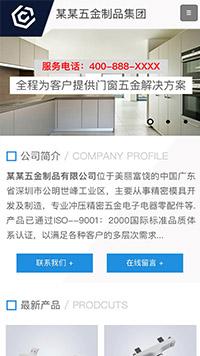 五金行业手机网站模板