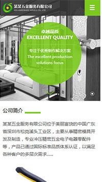 五金行业手机网站亚博国际app官网