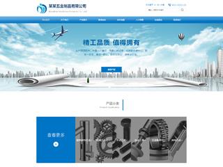 五金网站模板930