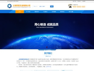 五金网站模板1997