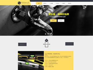 五金公司网站模板2097