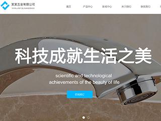 五金行业网站模板