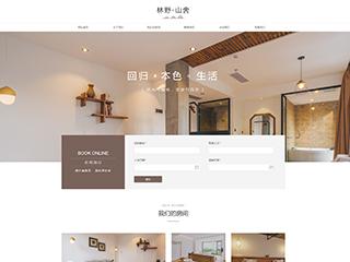 酒店行业网站模板