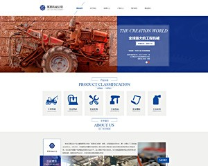 机械、工业制品行业网站模板