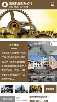 机械、工业制品行业手机网站模板
