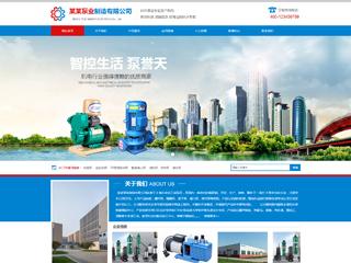 泵业制造网站模板2056
