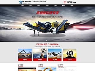 机械工业网站模板2028