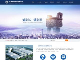 机械、工业制品行业电脑+手机+微信网站模板