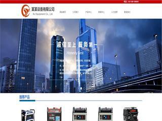 机械设备网站模板2038