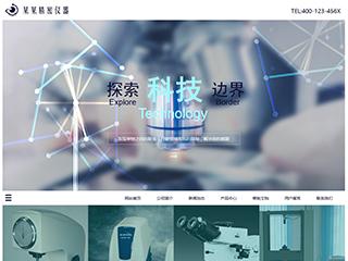 仪器、仪表行业网站模板