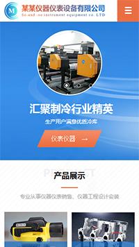 仪器、仪表行业手机网站模板