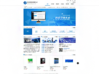 IT科技、软件行业网站模板