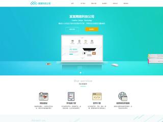 科技公司网站模板2061