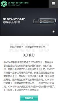 IT科技、软件行业手机网站模板