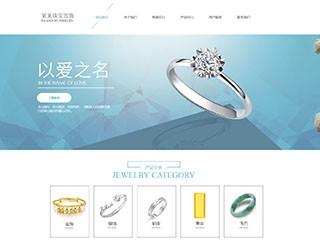 珠宝首饰网站模板1092