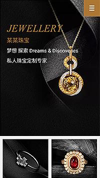珠宝、首饰行业手机网站模板