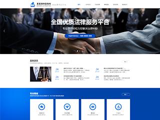 法律、律师行业网站模板