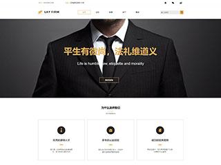 法律、律师行业电脑+手机+微信网站模板