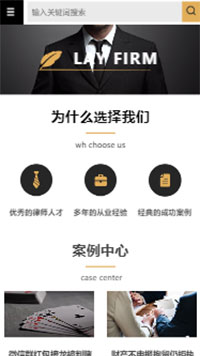 法律、律师行业手机网站模板