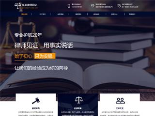 律师网站模板2143